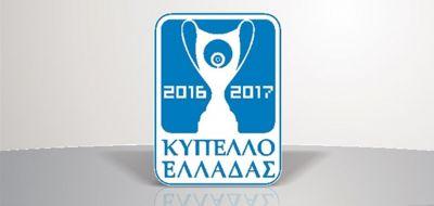 Διαιτητές 1ης φάσης Κυπέλλου Ελλάδας 2016-2017 (Ενημερωμένο)